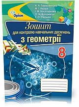 8 клас. Геометрія. Зошит для контролю навчальних досягнення (Тарасенкова Н.А.), Оріон