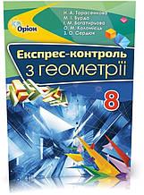 8 клас. Геометрія. Експрес-контроль (Тарасенкова Н.А.), Оріон