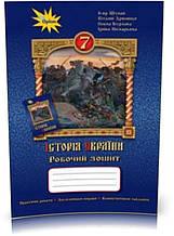 7 клас. Історія України. Робочий зошит (Щупак І.Я.), Оріон