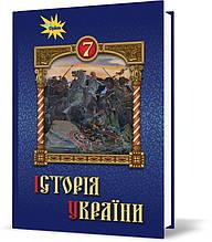 7 клас. Історія України. Підручник (Щупак І.Я.), Оріон