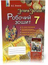 7 клас. Історія України, Робочий зошит (Власов В. С.), Генезу
