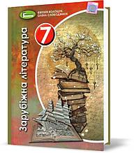 7 клас. Зарубіжна література. Підручник (2020) (Волощук Є. Ст.), Генезу