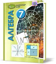 7 клас. Алгебра. Підручник (2020) (Істер О. С.), Генезу