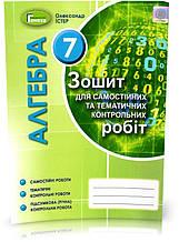7 клас. Алгебра. Зошит для самостійних та тематичних контрольних робіт (2020) (Істер О. С), Генезу
