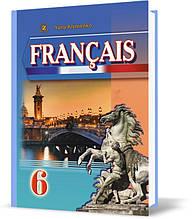 6 клас. Français. Підручник (Клименко Ю. М.), Генезу