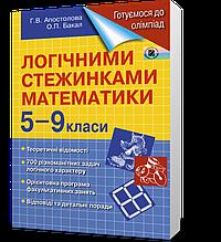 5~9 клас. Логічними стежинками математики. (підготовка до олімпіад) (2018) (Апостолова Г.В.), Генеза