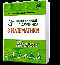 5-7 клас. Збірник задач. За лаштунками підручника з математики (2018) (Басанько А. М., Романенко А. О.),