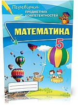 5 клас. Математика. Перевірка Предметних Компетентностей. Збірник завдань для досягнення оцінюваннянавчальних