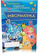 5 клас. Інформатика. Перевірка Предметних Компетентностей. Збірник завдань для оцінювання навчальних