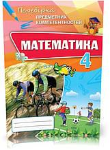 4 клас. Математика. Перевірка Предметних Компетентностей. Збірник завдань для досягнення оцінюваннянавчальних
