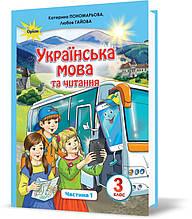 3 клас. Українська мова та читання. Підручник, частина 1 (Пономарьова К.І.), Оріон