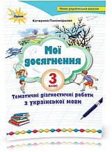 3 клас. Мої досягнення. Тематичні діагностичні досягнення з української мови (Пономарьова К.І.), Оріон