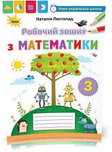 3 клас. Математика. Робочий зошит (Листопад Н.П.), Оріон