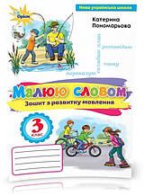 3 клас. Малюю словом. Зошит з розвитку мовлення (Пономарьова К.І.), Оріон