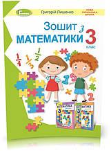 3 клас (НУШ). Математика. Робочий зошит (Лишенко Р.), Генезу