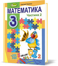 3 клас (НУШ). Математика. Підручник. Частина 2 (Лишенко Р.), Генезу