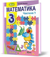 3 клас (НУШ). Математика. Підручник. Частина 1 (Лишенко Р.), Генезу