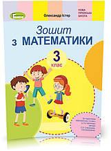 3 клас (НУШ). Математика Робочий зошит (Істер О. С.), Генезу