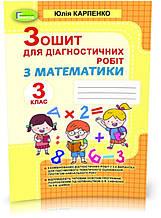 3 клас (НУШ). Математика, Зошит для діагностичних робіт (Карпенко Ю. ), Генезу