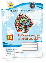 10 клас. Географія. Робочий зошит: практичні та контрольні роботи (Гільберг Т. Р.), Оріон