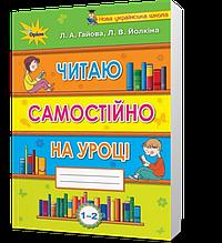 1-2 клас. Читаємо самостійно. Посібник-хрестоматія (Гайова Л. А.), Оріон