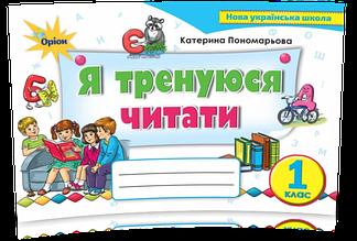 1 клас. Я тренуюся читати. Тренажер з читання (Пономарьова К. І.), Оріон