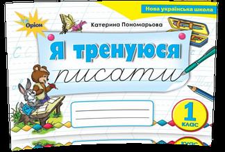 1 клас. Я тренуюся писати. Тренажер з письма (Пономарьова К.І.), Оріон