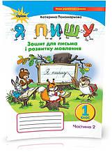 1 клас. Я пишу. Зошит для письма і розвитку мовлення, частина 2. 2~ге видання (2021) (Пономарьова К.І.), Оріон