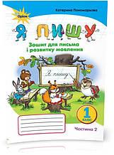 1 клас. Я пишу. Зошит для письма і розвитку мовлення, частина 2 (Пономарьова К.І.), Оріон