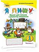 1 клас. Я пишу. Зошит для письма і розвитку мовлення, частина 1. 2~ге видання (2021) (Пономарьова К.І.), Оріон