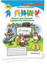 1 клас. Я пишу. Зошит для письма і розвитку мовлення, частина 1 (Пономарьова К.І.), Оріон