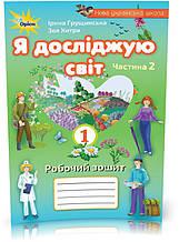 1 клас. Я досліджую світ. Робочий зошит, частина 2 (формат А4) (Грущинська І.В.), Оріон
