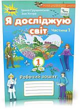1 клас. Я досліджую світ. Робочий зошит, частина 1 (формат А4) (Грущинська І.В.), Оріон