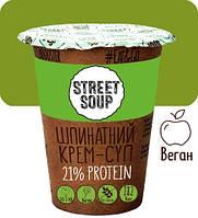 Шпинатний крем-суп Street Soup, 50 г
