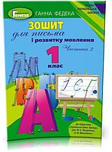 1 клас (НУШ). Зошит для письма і розвитку мовлення, Частина 2 (Федека Г.), Генеза