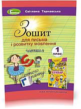 1 клас (НУШ). Зошит для письма і розвитку мовлення, Частина 2 (Тарнавська С.С.), Генеза