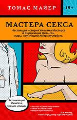 Книга Майстра сексу. Автор - Джонатан Эйг (Livebook)