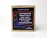 """Набор для взрослых  """"Все желания"""": секс-конверт, печенье с пикантными заданиями, шоколадная камасутра, фото 5"""