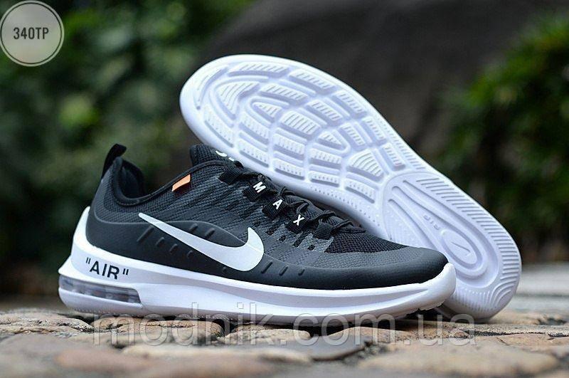 Мужские кроссовки Nike Air Max Axis (черно-белые) 340TP весенние спортивные кроссы для бега
