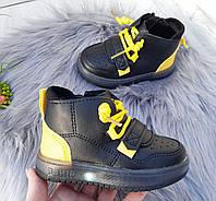 Демисезонные хайтопы (ботинки, кроссовки) для мальчика с подсветкой 22,23 рр