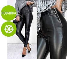 """Утепленные трендовые кожаные леггинсы на флисе """"Style"""""""