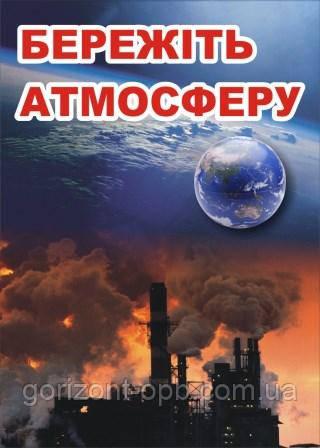 Плакат по экологии «Береги атмосферу»