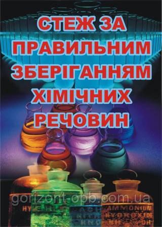 Плакат по экологии «Следи за правильным хранением химических веществ»
