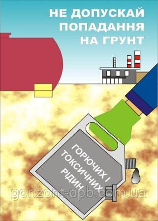 Плакат по экологии «Не допускай попадания на землю горючих и токсичных жидкостей»