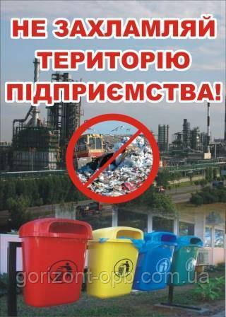 Плакат по экологии «Не захламляй территорию»
