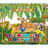 Загадки-прятки Кто скрывается в джунглях (9786177292622)