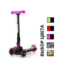 Самокат детский трёхколесный Milly Mally Scooter Magic с регулировкой высоты ручки Розовый