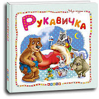 Мир сказок Рукавичка (9786177545063)