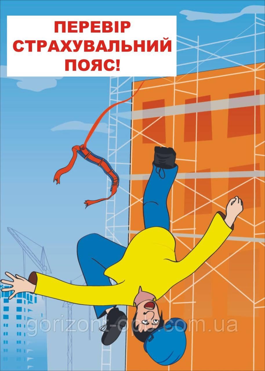 Плакат по охране труда «Проверь страховочный пояс»