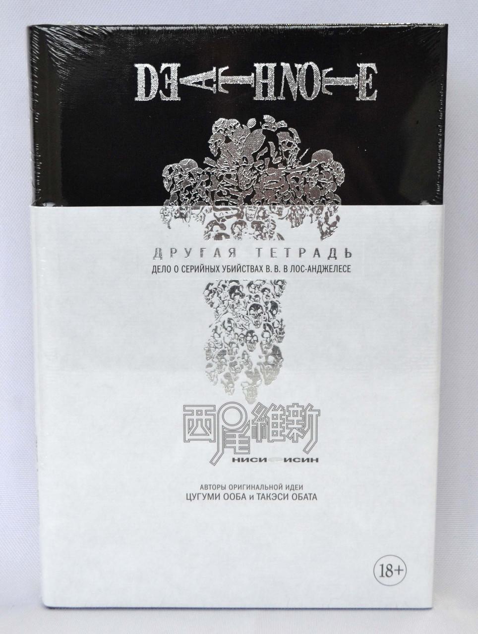Ранобе Death Note. Другая тетрадь. Дело о серийных убийствах B.B. в Лос-Анджелесе